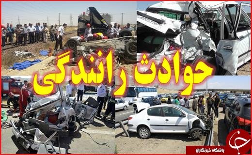 تماس مرموز از سرباز ربوده شده/تجدید پیمان با سالار شهیدان/ تصادف زنجیره ای در محور سبزوار _ قوچان