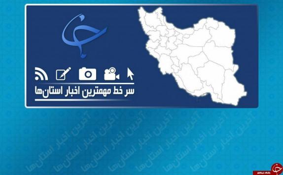 باشگاه خبرنگاران - تماس مرموز از سرباز ربوده شده/تجدید پیمان با سالار شهیدان/ تصادف زنجیره ای در محور سبزوار _ قوچان