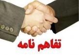 باشگاه خبرنگاران -امضای 7 هزار میلیارد تومان تفاهم نامه با بخش خصوصی در سمنان