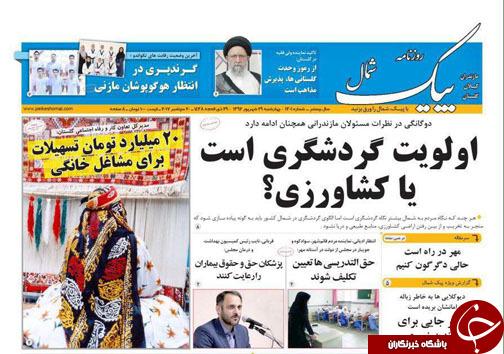 صفحه نخست روزنامه های مازندران چهارشنبه ۲۹ شهریور