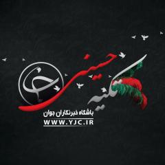 باشگاه خبرنگاران - گلچین مداحیهای محرم و شهادت امام حسین (ع) +دانلود