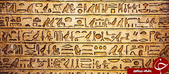 ایموجیهای باستانی را بشناسید +تصاویر