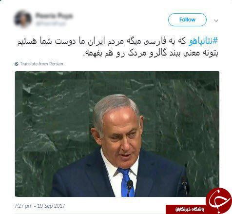 پاسخ جالب کاربران به یاوهگوییهای نتانیاهو + توییت