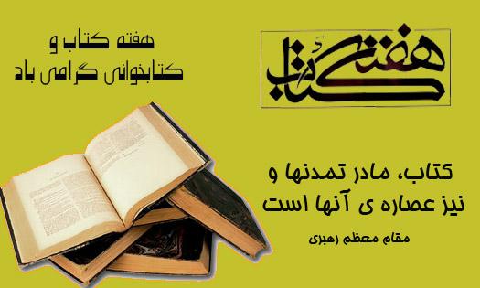 باشگاه خبرنگاران -دبیر شورای سیاستگذاری بیست و پنجمین هفته کتاب منصوب شد