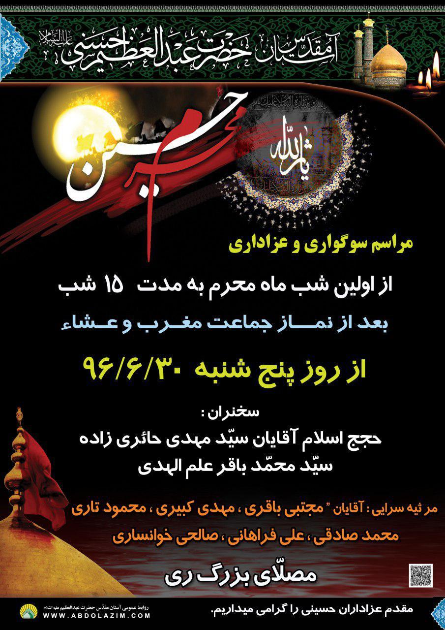 تدارک ویژه حرم عبدالعظیم حسنی (ع) در محرم 96