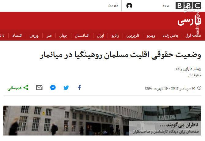 بیبیسی فارسی چگونه خون مسلمانان را از دستان «سوچی» پاک میکند؟
