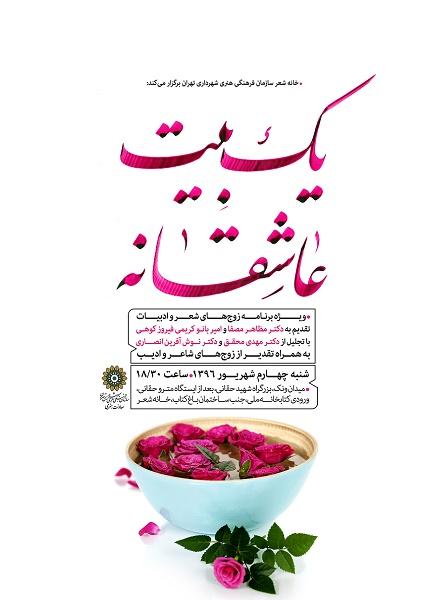 «یک بیت عاشقانه»؛ تقدیر از زوجهای شاعر و ادیب