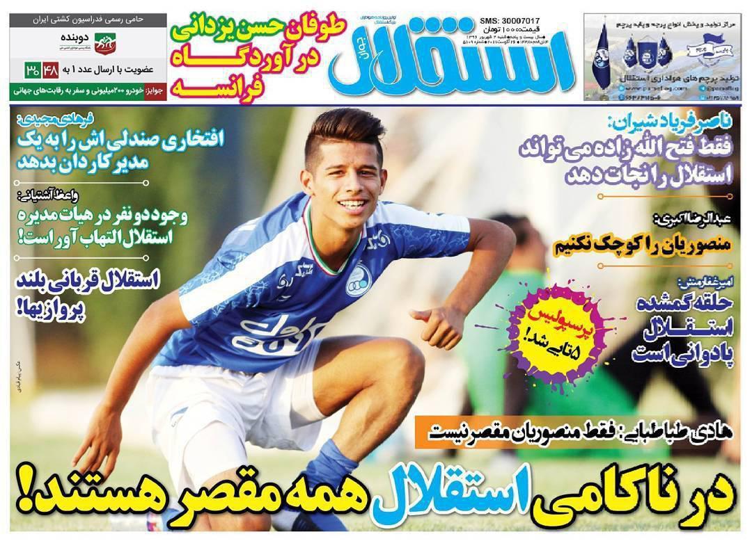 نیم صفحه روزنامههای ورزشی چهارم شهریور؛