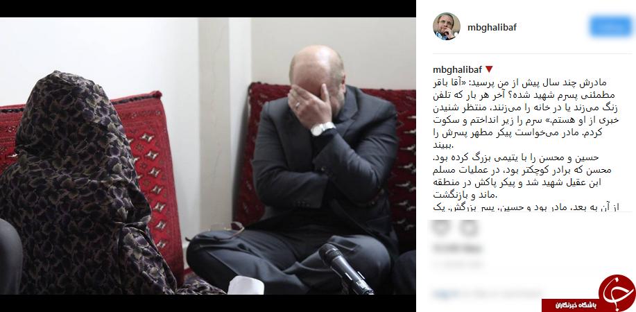 حضور قاليباف در منزل شهيد مفقودالاثر حسين مهاجر و اعلام خبر بازگشت پيكر مطهرش بعد از ۳۴ سال به مادر ایشان