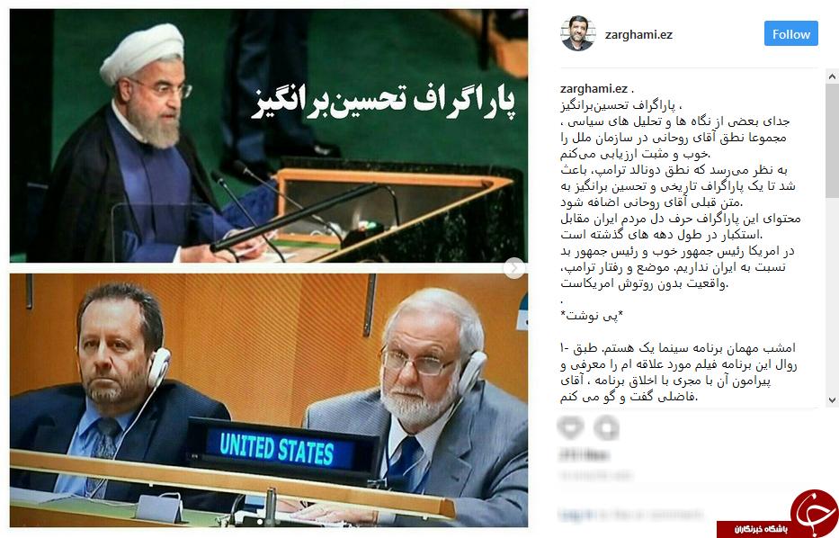 واکنش ضرغامی به سخنان روحانی در سازمان ملل