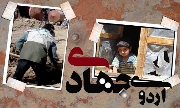 باشگاه خبرنگاران -حمایت خیرخواهان از مردم مناطق محروم در قالب اردوهای جهادی + فیلم