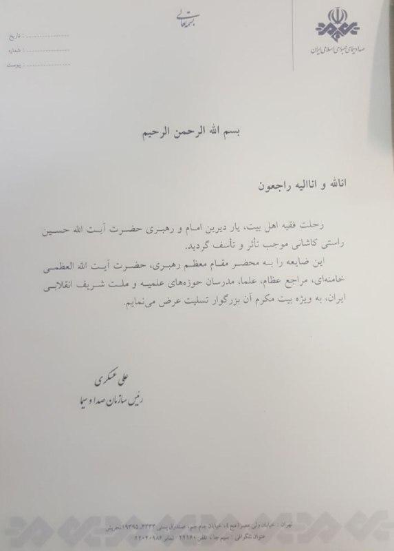 پيام تسليت رئيس رسانه ملی در پی درگذشت آيتالله حسين راستی كاشانی