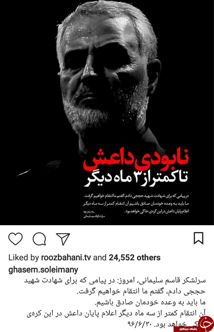 انتقام از داعش به شیوه سردار قلب ها + عکس