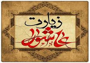 گروه زیارت عاشورا باشگاه خبرنگاران جوان - دانلود زیارت عاشورا استاد فرهمند ...