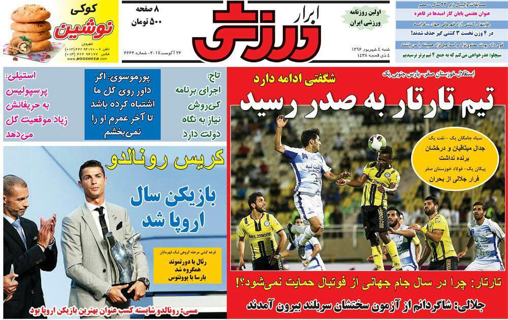 /// نیم صفحه روزنامههای ورزشی چهارم شهریور