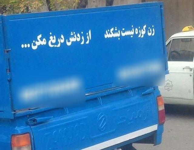 جریمه ۳۰ هزار تومانی در انتظار رانندگانی که روی خودرو شعر مینویسند/ رواج شعرنویسی روی خودروها + تصاویر
