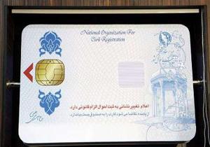 استفاده از کارت هوشنمد ملی موجب کاهش هزینهها است/ دسترسی آنلاین 200 هزار نقطه کشور به سامانه برخط سازمان ثبت احوال کشور