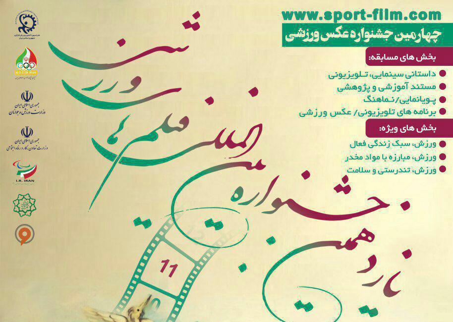 باشگاه خبرنگاران -فراخوان چهارمین جشنواره بینالمللی عکس ورزشی منتشر شد