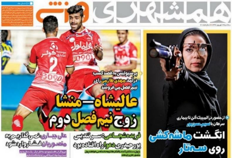 نیم صفحه روزنامههای ورزشی هفتم شهریور