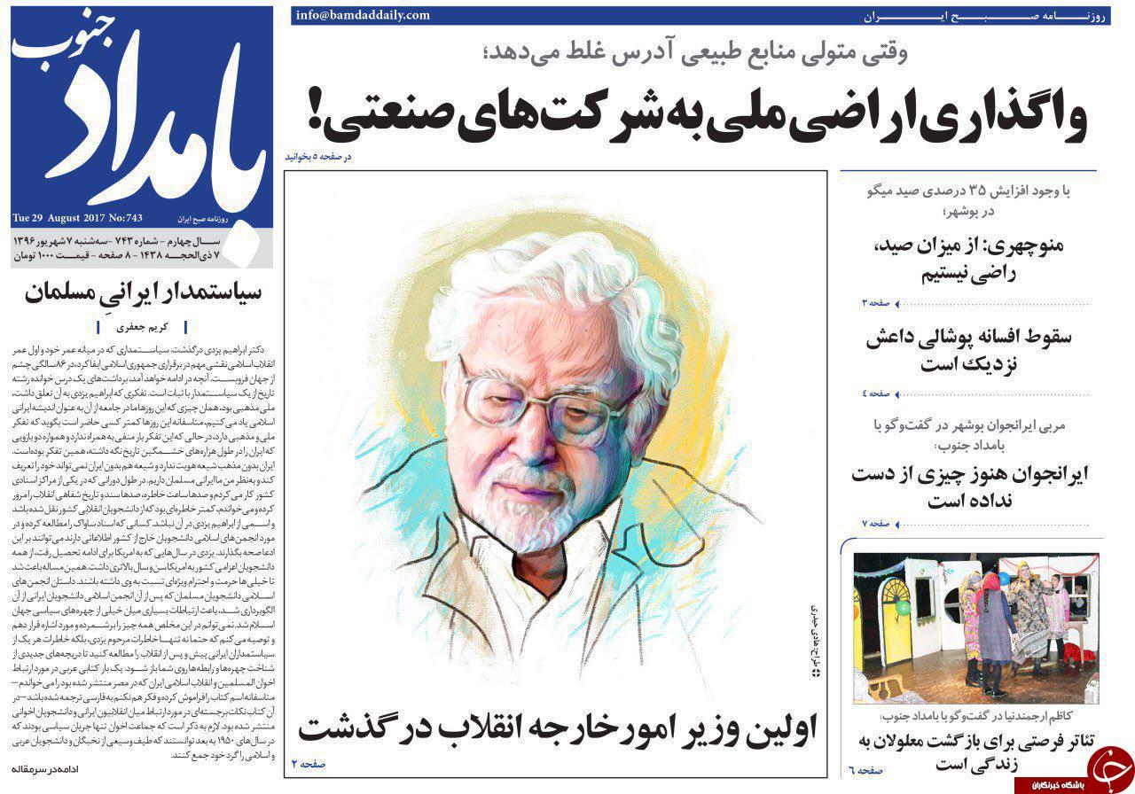 صفحه نخست روزنامه های امروز استان بوشهر