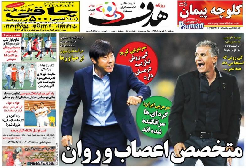 روزنامه هدف - ۷ شهریور