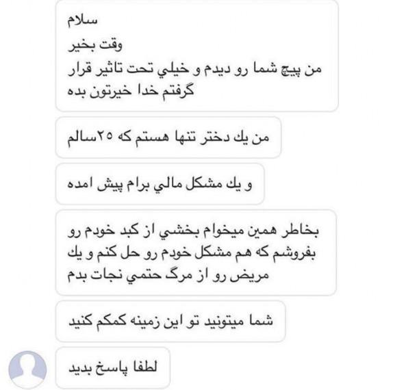 شعبه جدید ناصرخسرو  افتتاح شد/ كبدفروشی دختر 25 ساله در اینستاگرام