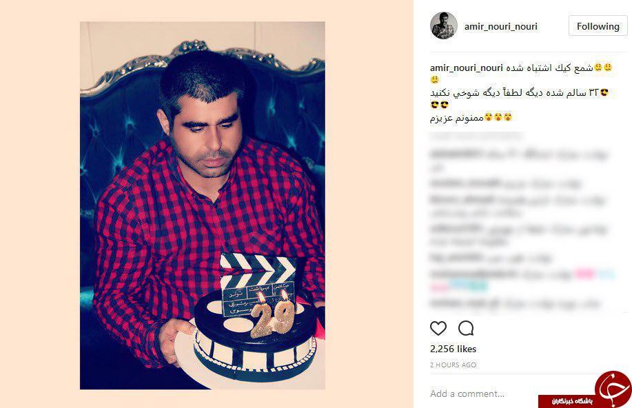 اشتباه جالب در کیک تولد امیر نوری + عکس