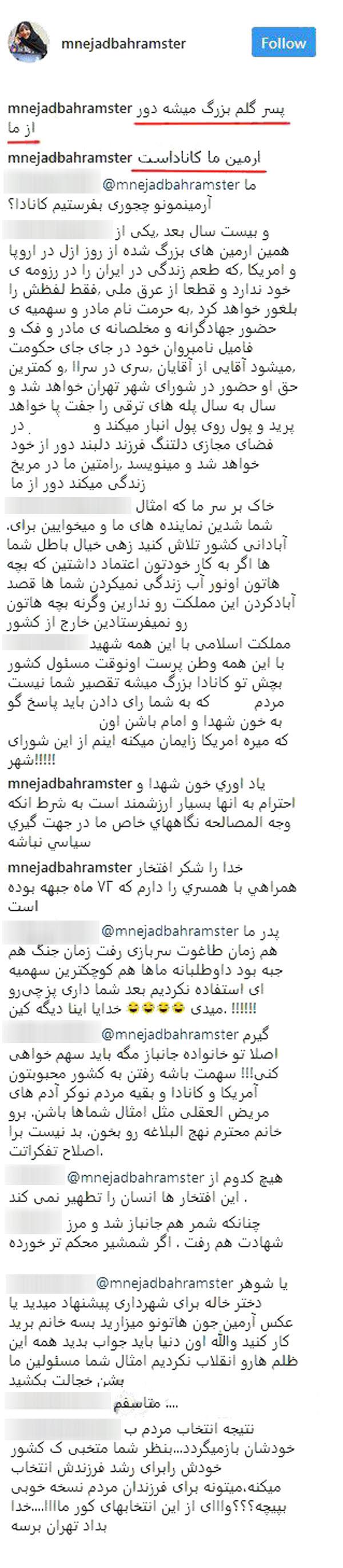 فخر فروشی عضو زن شورای شهر تهران صدای کاربران درآورد +عکس