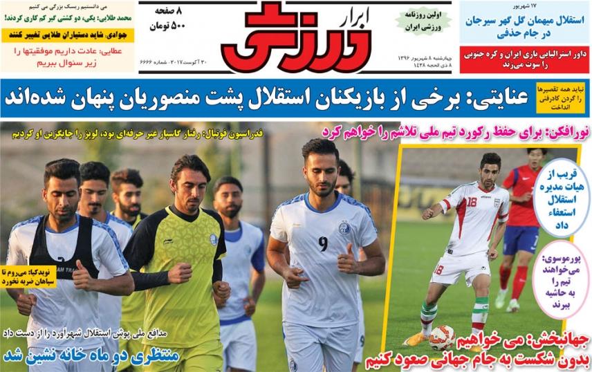 روزنامههای ورزشی هشتم شهریور