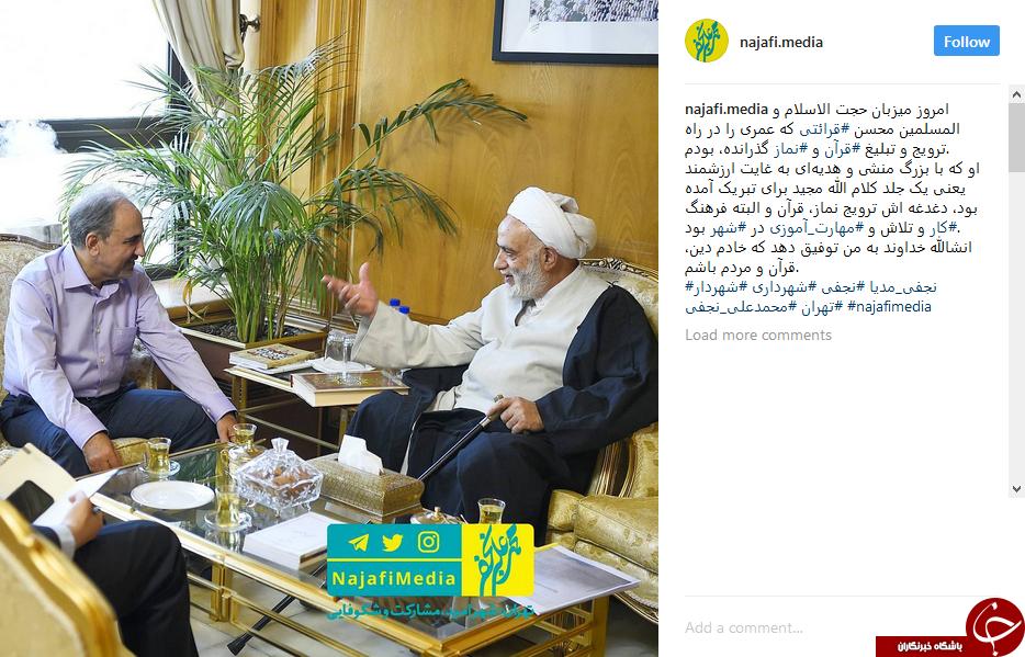 پست اینستاگرام شهردار جدید تهران پس از دیدار با حجت الاسلام قرائتی+ اینستاپست