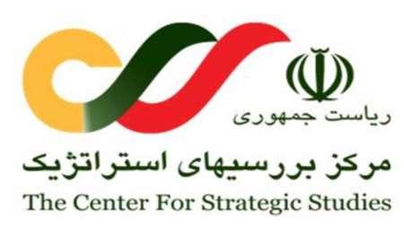 از مرکز بررسیهای استراتژیک ریاست جمهوری چه میدانید؟