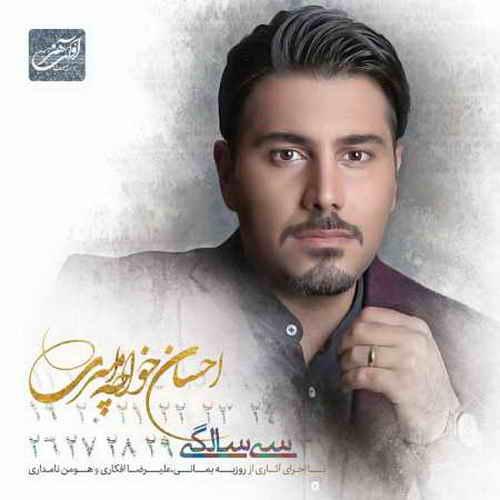 زندگینامه احسان خواجه امیری و همسرش لیلا ربانی + تصاویر