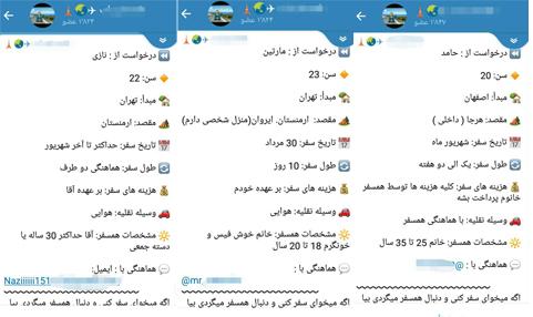 تیر نامرئی کانال تلگرامی بر قلب جامعه/ دختران به دنبال همسفر پسر در مسافرت های خارجی