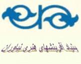 باشگاه خبرنگاران -آثار خوشنویسی علیرضا ایرانی به نمايش در میآيد