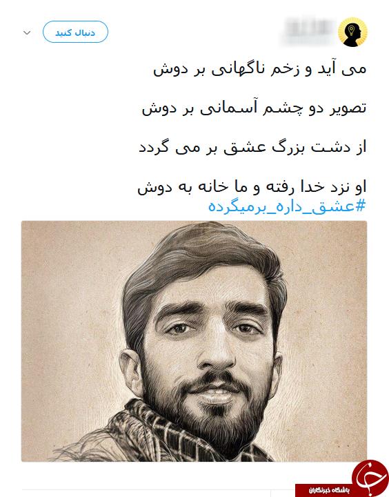 #عشق_داره_برمیگرده/ هشتگی که با آمدن شهید حججی طوفان به پا کرد