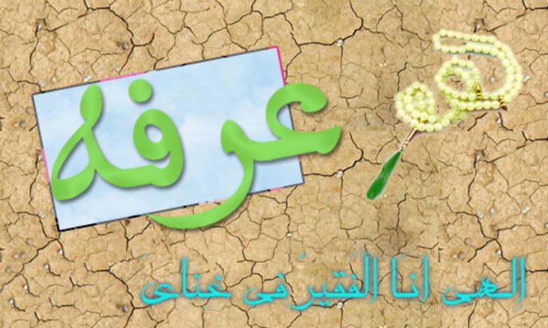عکس نوشته روز عرفه و عید قربان ۱۴۰۰ برای پروفایل