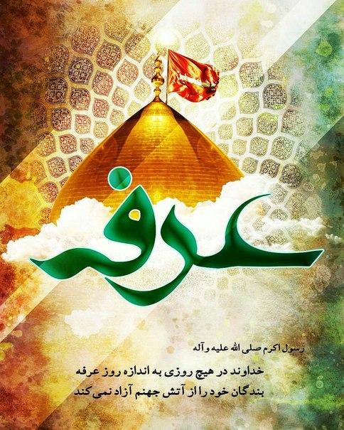 عکس نوشته پروفایل به مناسبت روز عرفه+تصاویر