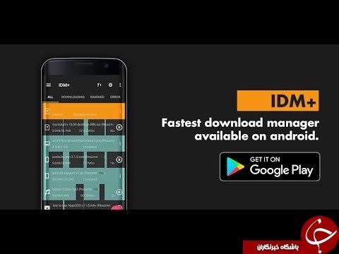 دانلود IDM+: Fastest download manager v4.4 برنامه اینترنت دانلود منیجر