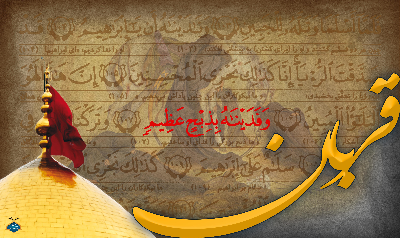 اس ام اس تبریک ویژه عید سعید قربان