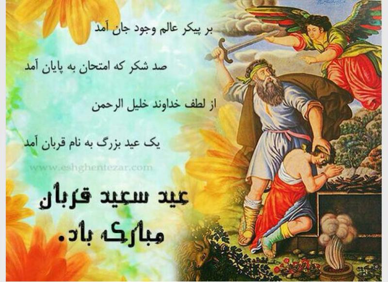 بسته پیامک های تبریک ویژه عید سعید قربان