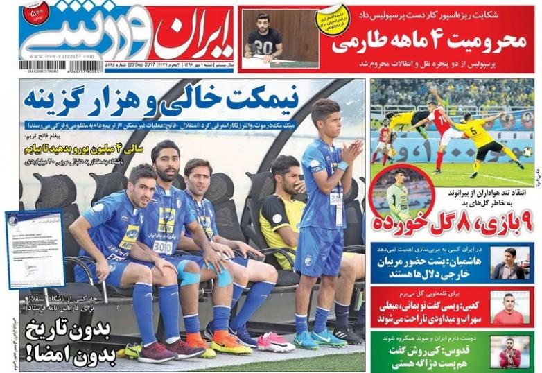 نیمکت خالی استقلال و هزار گزینه/ تهمتهای ژنرال عادل را به واکنش وا داشت/ دوری ۴ ماهه طارمی از فوتبال