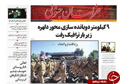 صفحه نخست روزنامه های خراسان جنوبی یکم مهر ماه