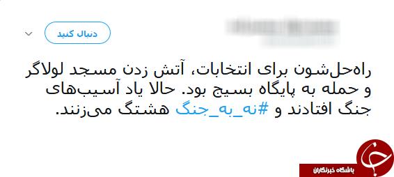 #نه_به_جنگ/ پیام تویتری عضو شورای شهر جنجال به پا کرد