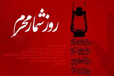 سوم محرم؛ ارسال نامه ابنزیاد به کربلا برای اباعبداللهالحسین/فرستادن عمر سعد به کربلا