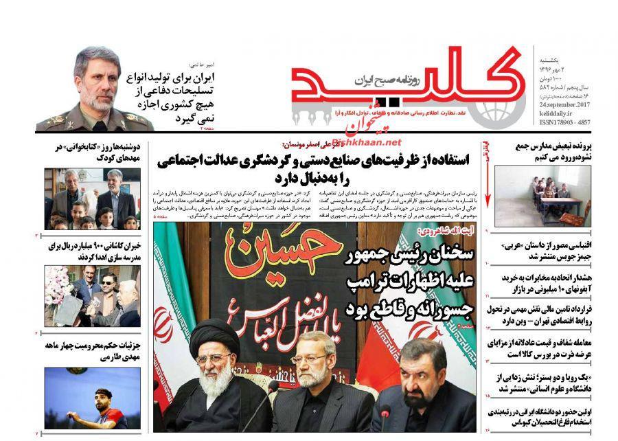 صفحه نخست روزنامههای دوم مهر؛