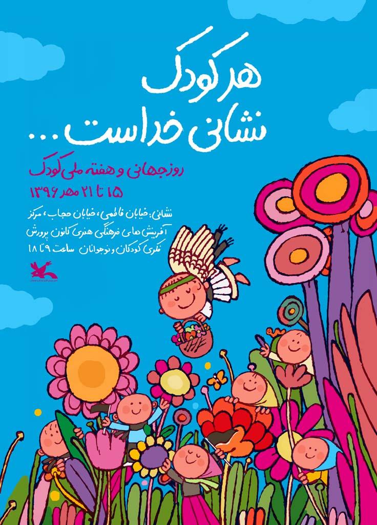 دوستی با طبیعت؛ تصویر اصلی پوستر هفته ملی کودک