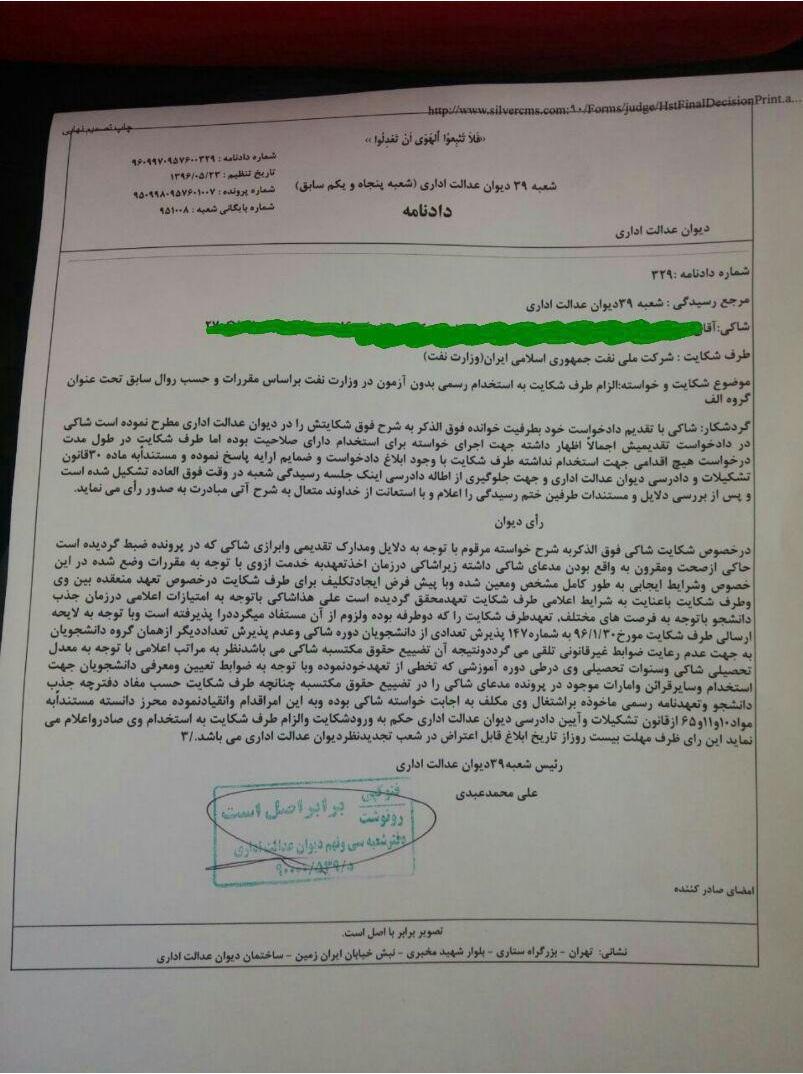 محکومیت وزارت نفت در دادگاه دیوان عدالت اداری/ فارغ التحصیلان دانشگاه نفت به حقوق خود میرسند