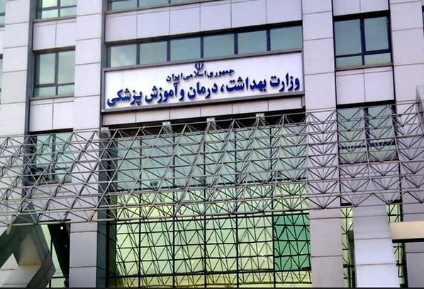 روز شلوغ انتصاب های جدید در وزارت بهداشت/ تعیین تکلیف چند دانشگاه علوم پزشکی