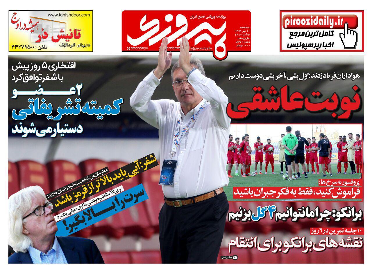 تصاویر نیم صفحه نخست روزنامههای ورزشی یازدهم مهر
