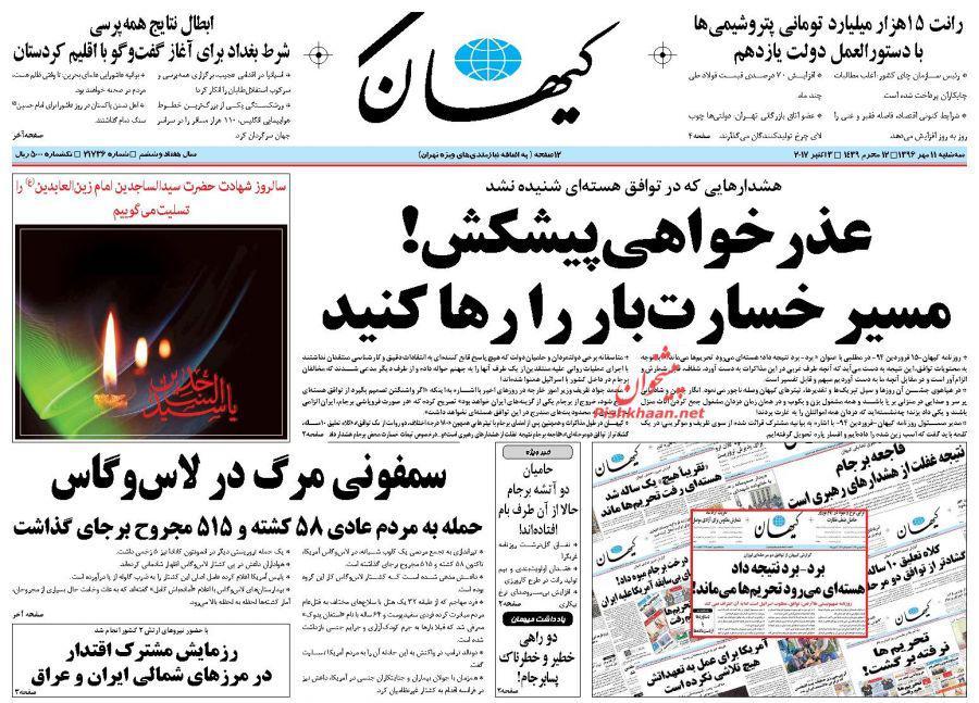 صفحه نخست روزنامههای 11 مهر؛